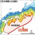 東日本大震災以上の規模?「南海トラフ地震」の怖さ